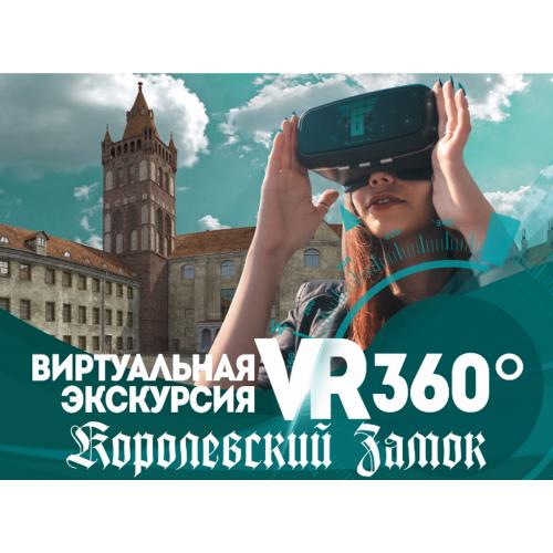 Виртуальное путешествие по Королевскому замку